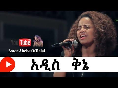 Aster abebe live worship አዲስ ቅኔ