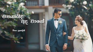 The Wedding Song   Mathakaida Ada Wage   Meena Prasadini