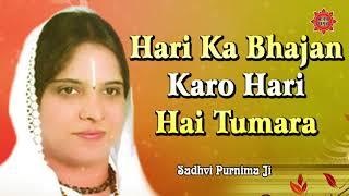 2017 Peaceful Shri Krishna Bhajan -- Hari Ka Bhajan Karo Hari Hai Tumahara #SadhviPurnimaJi