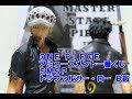 アミューズメント一番くじ ワンピース SUPER MASTER STARS PIECE トラファルガー・ロ…