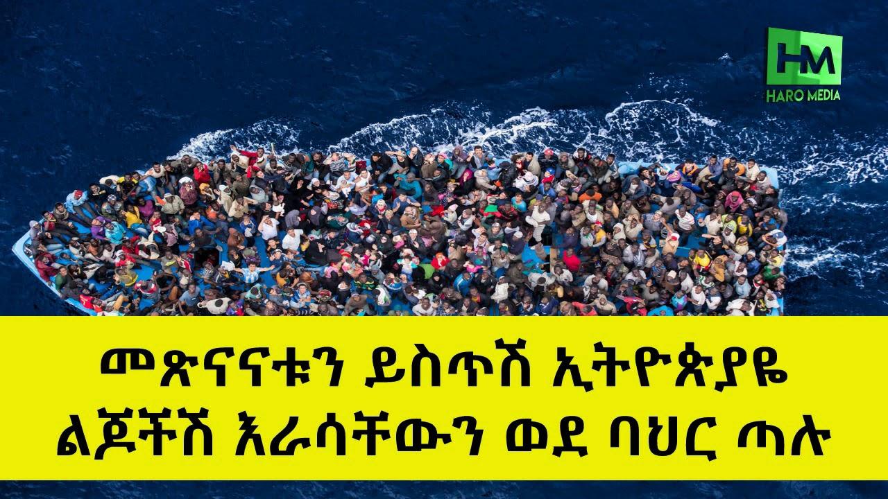 Ethiopia: A Very Sad News Heard From Yemen Coast