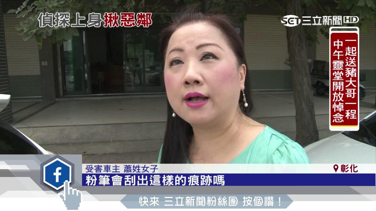 愛車被破相三次!她砸萬元抓到「刮車哥」│三立新聞臺 - YouTube