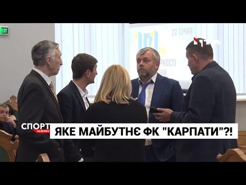 НТА - Незалежне телевізійне агентство: Яке майбутнє ФК «Карпати»?! ЛМР не підтримала передачу 8 гектарів землі біля стадіону «Україна»