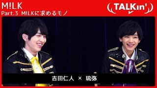 M-ON! MUSIC / エムオンミュージック 「TALKin'」 Vol.21 M!LK https://...