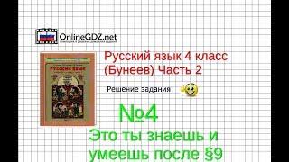 Упражнение 4 Знаеш и… §9 — Русский язык 4 класс (Бунеев Р.Н., Бунеева Е.В., Пронина О.В.) Часть 2