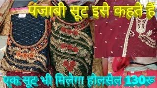पंजाबी सूट in cheapest price|लुधियाना होलसेल |फैन्सी डिजाइनर सूट सिर्फ़ 130रू