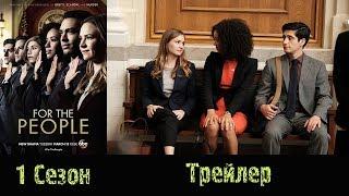 "Сериал ""Ради людей""/""For the People"" - Трейлер 2018 1 сезон"