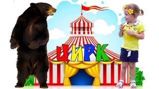 ВЛОГ Настя первый раз в цирке. Танцующие медведи и милые обезьянки. Цирк Видео для детей Vlog