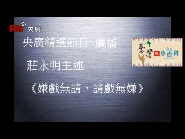 【央廣】臺灣小百科《嫌戲無請, 請戲無嫌》〈廣播)