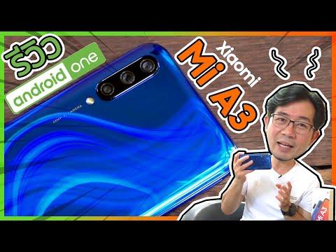 รีวิว Xiaomi Mi A3 มือถือ 6,990 รุ่นเล็กพร้อม androidOne - วันที่ 21 Aug 2019