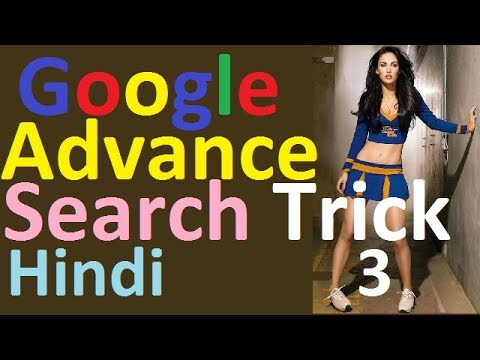Googe Advance search Trick in Hindi. How to search result according me ? गूगल सर्च ट्रिक हिंदी.