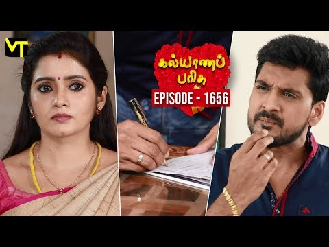 Kalyana Parisu Tamil Serial Latest Full Episode 1656 Telecasted on 10 August 2019 in Sun TV. Kalyana Parisu ft. Arnav, Srithika, Sathya Priya, Vanitha Krishna Chandiran, Androos Jessudas, Metti Oli Shanthi, Issac varkees, Mona Bethra, Karthick Harshitha, Birla Bose, Kavya Varshini in lead roles. Directed by P Selvam, Produced by Vision Time. Subscribe for the latest Episodes - http://bit.ly/SubscribeVT  Click here to watch :   Kalyana Parisu Episode 1654 https://youtu.be/UpTOoiXfvyA  Kalyana Parisu Episode 1653 https://youtu.be/oosM-zSE4xY  Kalyana Parisu Episode 1652 https://youtu.be/okaMB2jqIuU  Kalyana Parisu Episode 1651 https://youtu.be/fh7fEZj9_lY  Kalyana Parisu Episode 1650 https://youtu.be/M9KePXTjJTU  Kalyana Parisu Episode 1649 https://youtu.be/t7Wn7jybjaQ  Kalyana Parisu Episode 1647 https://youtu.be/Z3uIjjaagds  Kalyana Parisu Episode 1646 https://youtu.be/mxxeKBz_Ve8   For More Updates:- Like us on - https://www.facebook.com/visiontimeindia Subscribe - http://bit.ly/SubscribeVT