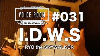 YouTube動画:#031【VOICE ROOM】I.D.W.S. / RYO the SKYWALKER【毎週金曜日】