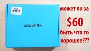 Chuwi Vi7 Планшет с 3G за $60 на Intel Atom X3 ОФИГЕТЬ! Распаковка Посылки