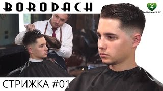 МУЖСКАЯ СТРИЖКА от Barbershop Borodach  # 01. Парикмахер тв.(YouTube: https://www.youtube.com/user/parikmaxerTV ▷ Instagram: https://www.instagram.com/parikmaxertv/ ▷ Periscope: ..., 2016-11-07T08:51:00.000Z)