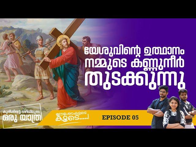 യേശുവിന്റെ ഉത്ഥാനം നമ്മുടെ കണ്ണുനീർ തുടക്കുന്നു     Way of the Cross Station 4