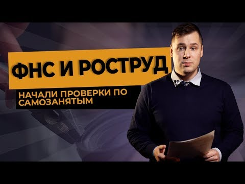 ФНС и Роструд начали проверки по самозанятым