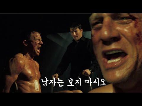 제임스본드가 007 요원 사직서를 쓴 이유 - 카지노 로얄 (2006)