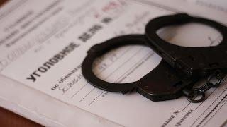 видео Как уехать из страны если возбуждено незаконное уголовное дело