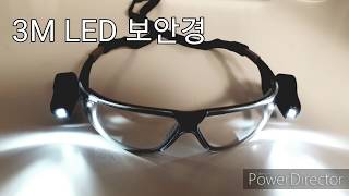3M LED 보안경 (protective goggle)