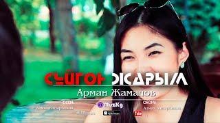 Арман Жамалов - Суйгон жарым / Жаны клип | MuzKg