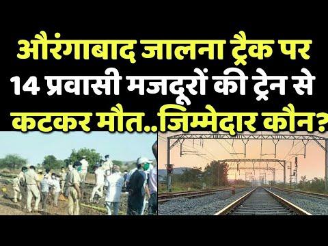 Train ran over 14 migrant labour aurangabad jalana Railway track