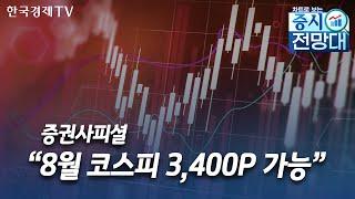 """'돌아온 외국인' 8만전자 안착..""""8월 코스…"""