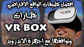 افضل تطبيقات والعاب نظارة vr box وتوافق النظارات مع الهواتف