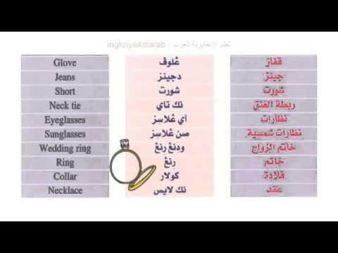 تعليم اللغة الانجليزية للمبتدئين بالصوت والصورة مجانا تحميل
