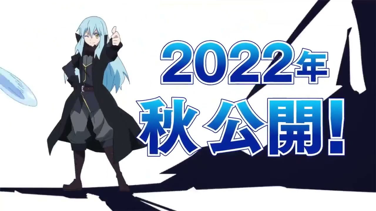That Time I Got Reincarnated as a Slime Movie - Official Announcement Trailer