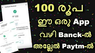 100 money for free (Bank,Paytm) use this app get free money || Unlimited refer and earn money