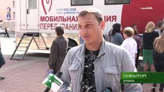 В преддверии Дня города в Брянске прошла донорская акция 13 09 18