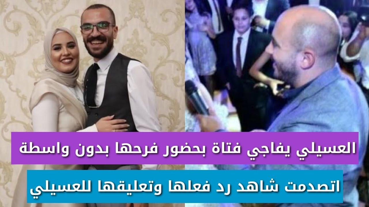 محمود العسيلي يفاجئ فتاة بحضوره فرحها بدون واسطة اتصدمت من الفرحة