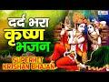 Tum Jivan Shyama Tum Jivan    Top Devotional Bhajan 2016    Dheeraj Bawra    Top Krishna Bhajan