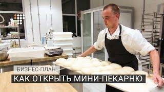 видео Пекарня по производству хлеба как бизнес