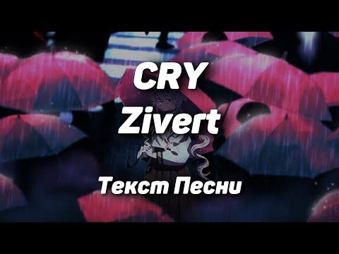 Zivert - CRY(Текст Песни, 2021)