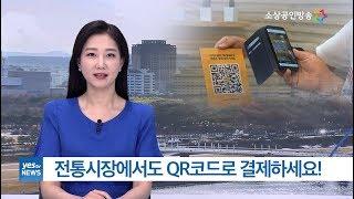 [yesTV뉴스] 전통시장에서도 QR코드로 결제하세요