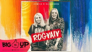 Ludmila & Alessandra - Rogvaiv Official Single