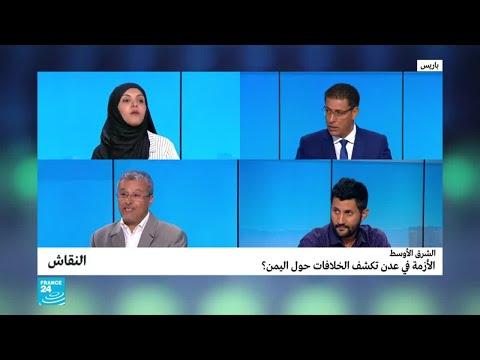 الشرق الأوسط: الأزمة في عدن تكشف الخلافات حول اليمن؟