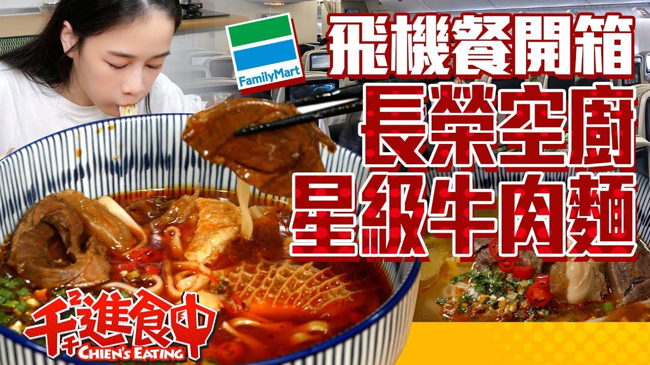 【千千進食中】商務艙飛機餐開箱!星級牛肉麵不用飛上天也可以吃起來?!長榮空廚聯手全家在家也可以吃一波!