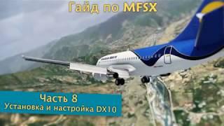 видео FSX: настройка и установка