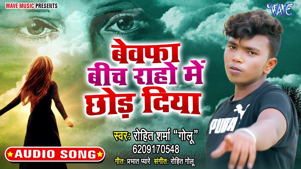 बेवफा बिच राहों में छोड़ दिया_#New हिट #Sad Song_Bewafa Bich Raho Me Chhod Diya_#Rohit Sharma Golu