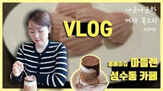 홈베이킹 노버터 마들렌 /성수동 카페  브이로그 Hom…
