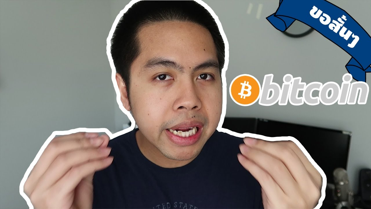 Bitcoin คืออะไรมีมูลค่าได้อย่างไร มันจะถูกทำลายโดยเงิน
