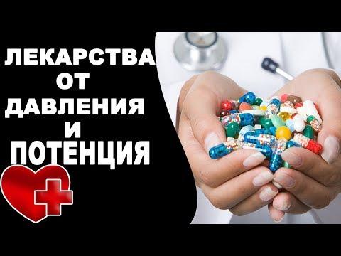 Влияют ли сердечные препараты на потенцию