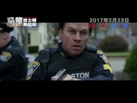 恐襲波士頓馬拉松 (Patriots Day)電影預告