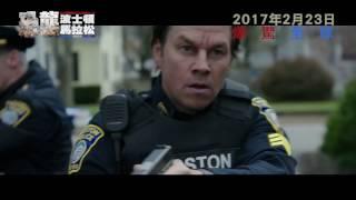 恐襲波士頓馬拉松 patriots day 香港版 電影初回預告 2月23日 爆驚全球