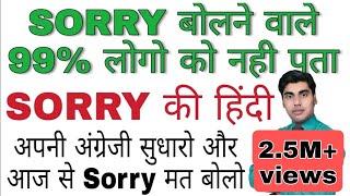 Sorry बोलोगे तो पछताओगे | Wrong English Grammar | SORRY मत बोला करो  English में  | How to Say Sory