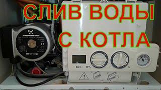 Котел Beretta Сіао 24 csi як злити воду. Ремонт котла Беретта 24. Заміна розширювального бака.