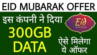 Jio Double Dhamaka Offer के बाद EID Mubarak Offer दिया इस कंपनी ने-BSNL Eid Mubarak Offer 2018